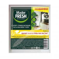 Master Fresh Салфетки меламиновые эффект ластика (упаковка 2 шт)
