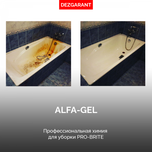 Усиленное средство против известковых отложений и ржавчины Alfa-gel